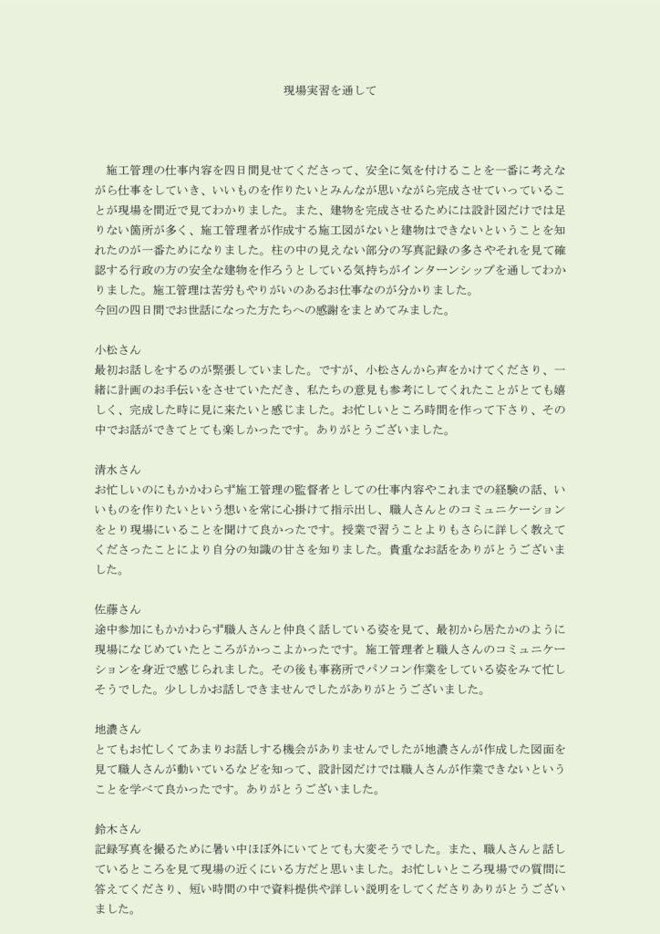 20200820_小田1のサムネイル