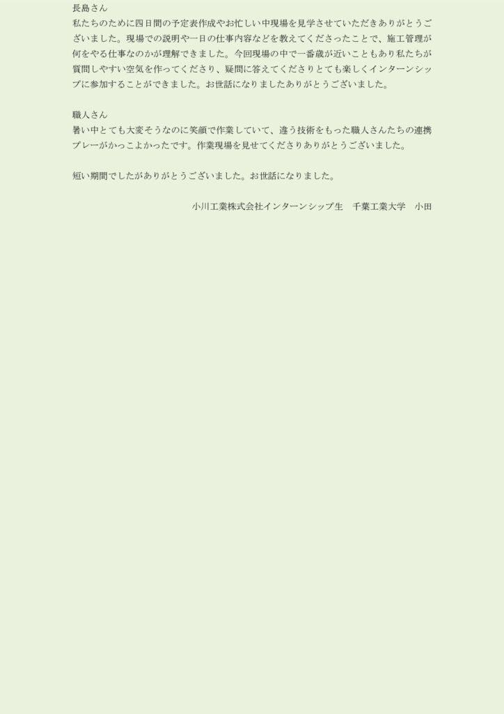 20200820_小田2のサムネイル