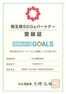 SDGs登録証のサムネイル